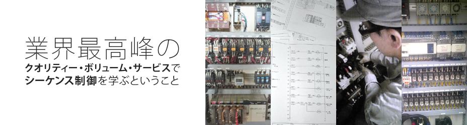 シーケンス制御実習用のキット写真