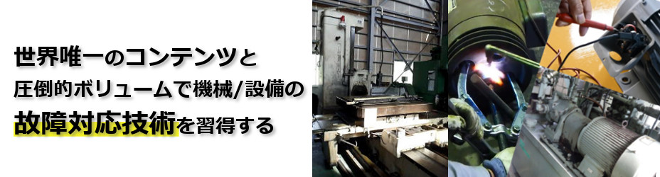 機械設備の故障対応の写真