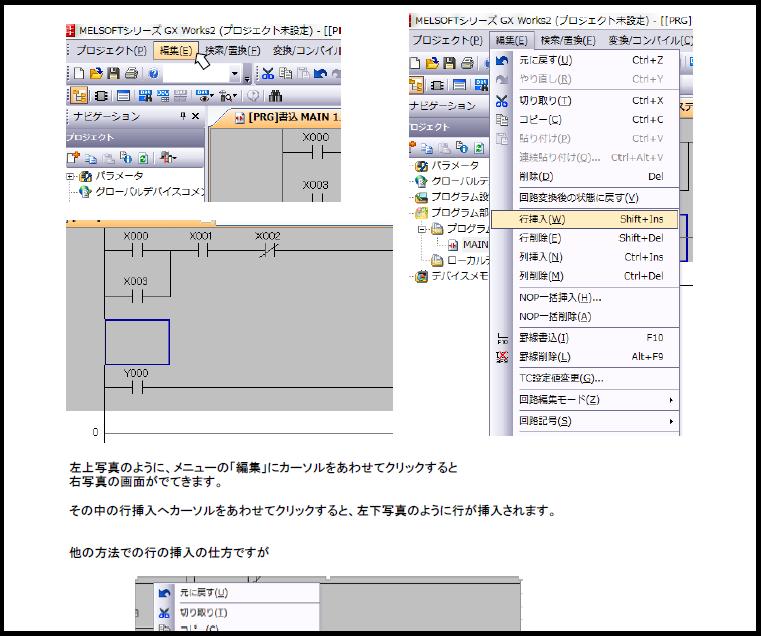 GX Works2の使い方・ラダー図の作成方法について