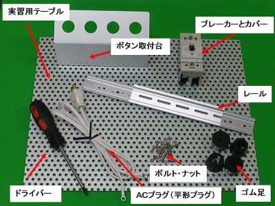有接点シーケンス制御入門で使える部品